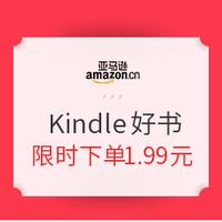 促销活动:亚马逊中国 Kindle精选好书促销