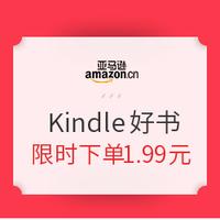 促銷活動 : 亞馬遜中國 Kindle精選好書促銷