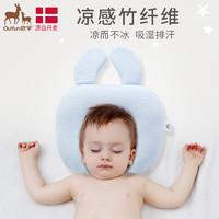 歐孕(OUYUN) 嬰兒枕頭
