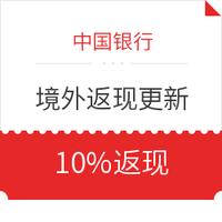 移動端 : 中國銀行 境外返現更新