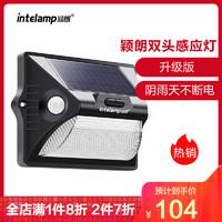 intelamp颖朗太阳能感应灯YL002双头感应灯