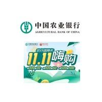 雙11預告 : 農業銀行 X 京東 雙11活動