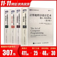 《taocp計算機程序設計藝術中文版》