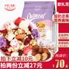 欧扎克酸奶果粒坚果麦片即食代餐营养餐乳酸菌400G
