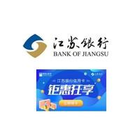 雙11預告 : 江蘇銀行 X 京東 雙11活動
