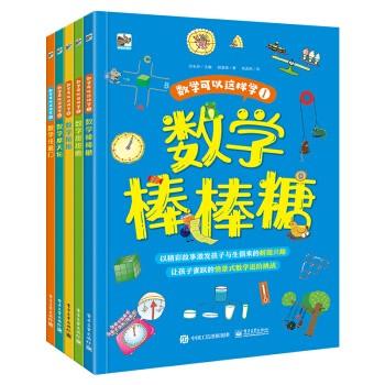 《数学可以这样学》(全5册)