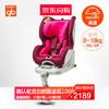 好孩子官方旗舰店gb高速汽车儿童安全座椅汽车用宝宝婴儿CS868 玫红色(CS868-N019)