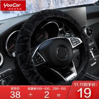 YooCar 汽車方向盤套毛絨 冬季車用把套加厚冬天保暖通用中號 黑色+湊單品