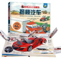 《樂樂趣揭秘汽車》3D立體翻翻書