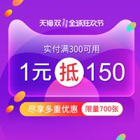 TRW 天合旗舰店 满300元-150元店铺优惠券 11/11-11/11
