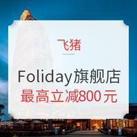 促销活动 : 复星旅文 Foliday旅游旗舰店 双11促销专场