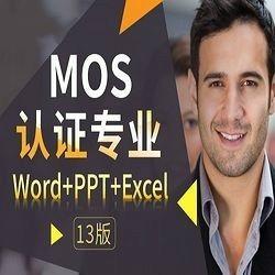 沪江网校 微软MOS认证专业级Word+Excel+PPT(13版)【11.11专享学霸班】