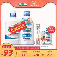 GUM日本进口牙周护理日用夜用漱口水除口臭0酒精口气清新便携套装