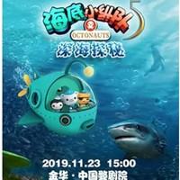 大型海洋探险儿童剧《海底小纵队之深海探秘》 金华站