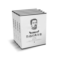 《魯迅經典全集》(小說 散文 雜文 家書)Kindle版