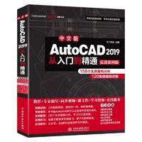 《AutoCAD 2019從入門到精通》