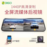 360行車記錄儀m320高清夜視前后雙錄后視鏡流媒體標配