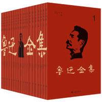 《魯迅全集》(套裝全20卷)