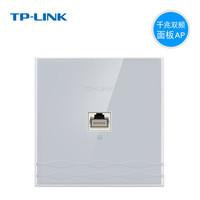 TP-LINK TL-AP1205GI-POE 雙頻1200Mbps千兆86型無線面板AP