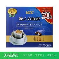 UCC悠詩詩職人掛耳咖啡粉7g*50包日本進口黑咖啡滴濾式掛耳咖啡