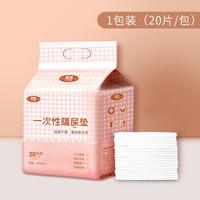 良良(liangliang) 嬰兒隔尿墊  20片便攜裝