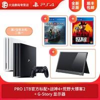 索尼(SONY)PS4PRO國行游戲主機單手柄官方標配  雙款游戲 顯示器