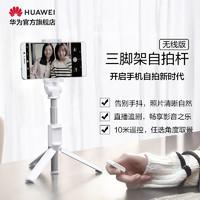 Huawei/華為三腳架自拍桿自拍神器手機自拍桿藍牙遙控通用型拍照