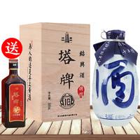塔牌 10年花雕酒木盒 500ml+6年陈酿 500ml