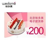 wedome 味多美  禮品卡 儲值卡 蛋糕卡 北京門店提貨卡 電子提貨券 面值200元
