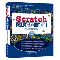 《Scratch少兒編程一點通(全彩印+視頻教學版)》Scratch 3.0