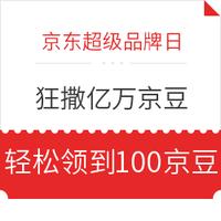 移動專享 : 京東超級品牌日 狂撒億萬京豆