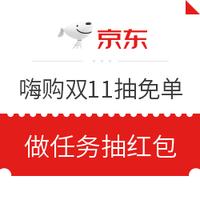 微信專享 : 京東 伊利牛奶旗艦店 嗨購雙十一抽免單