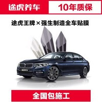 途虎×强生制造 汽车全车贴膜 高清安全太阳膜贴膜 五座车