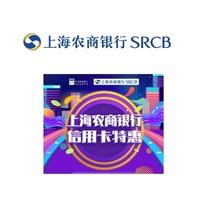 移動專享、雙11預告 : 上海農商銀行 X 京東 信用卡特惠