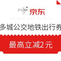 京東PLUS會員、移動專享 : 全國多城公交地鐵出行立減券