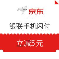 移动端:银联 X 京东    手机闪付优惠