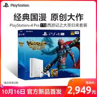 索尼官方官網直營Sony PlayStation 4 PS4 Pro主機國行家用游戲機