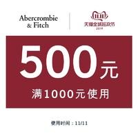 abercrombiefitch旗艦店滿1000元-500元店鋪優惠券11/11-11/11