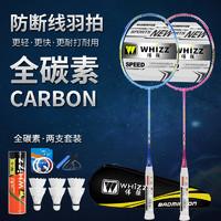 whizz 伟强  s8-1 全碳素 羽毛球拍 一对装