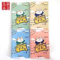 華夏萬卷 小學生常用2500字 凹槽字帖 4本裝