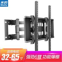 京東PLUS會員 : 米的(mediy)(32-65英寸)多功能旋轉伸縮掛架 電視支架 海爾夏普小米 M50
