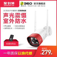 360防水版攝像頭1080P高清夜視戶外室外監控無線wifi家用商用網絡看店看車智能攝像機