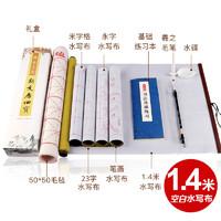 六品堂1.4米空白水寫布套裝毛筆字帖水寫布
