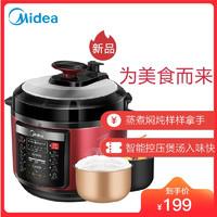 美的(Midea)電壓力鍋 YL50Simple105 一鍋雙膽 12h預約 3檔口感定制 家用電飯煲