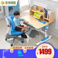 生活誠品 兒童學習桌椅套裝兒童書桌 藍色ME357桌 AU306椅