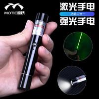 魔鐵(MOTIE)激光筆手電筒燈 綠光USB充電防水遠射售樓沙盤教鞭鐳射筆 強光大功率逗貓筆M321激光手電二合一