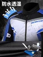 賽羽SCOYCO摩托車賽車服騎行服秋冬機車防摔騎士套裝男潮款裝備