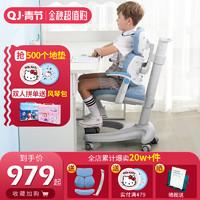 青節兒童學習椅寫字書桌椅子升降靠背可調節學生矯正坐姿座椅家用