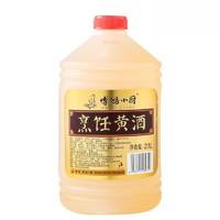 博鴻小廚紹興烹飪黃酒純釀 2.1L*2去腥提鮮廚房調味品 *4件