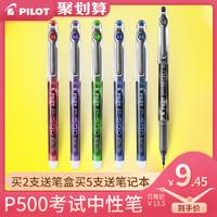 pilot 百乐 P500 中性笔